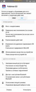 Разрешения для Android